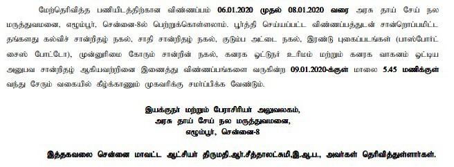 Chennai Egmore Children Hospital Recruitment 2020: Various Driver Vacancies
