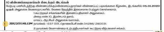 Namakkal cooperative bank recruitment 202
