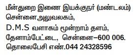 Tamilnadu Fisheries Department Recruitment 2020   Apply now for Various Fisheries Vacancies