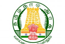 tamilnadu ration shop recruitment 2020