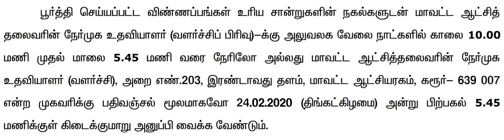 karur district road inspector recruitment 2020