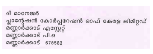 Kerala Plantation Recruitment 2020, 179 Workers Post Available - Apply now