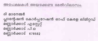 Kerala Plantation Corporation Recruitment 2020   Apply now for 179 Workers Vacancies